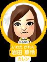 Iwata Karen AKBMe