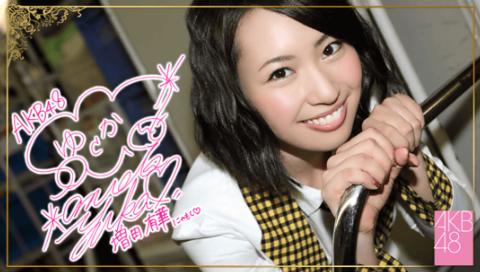 File:Masuda Yuka 3 SR5.png