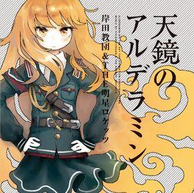 Music-Kishida Kyoudan-Alderamin-Regular