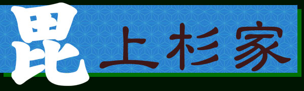 Sengoku Rance - Uesugi banner
