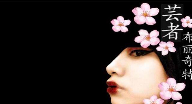 File:660px-1,662,0,360-Geisha4.jpg