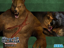 Altered beast grizzly by lycans57