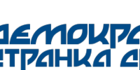 Democratic Party of Serbia (Three World Orders)