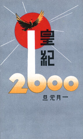 File:Koki2600.jpg
