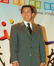 495px-馬英九總統
