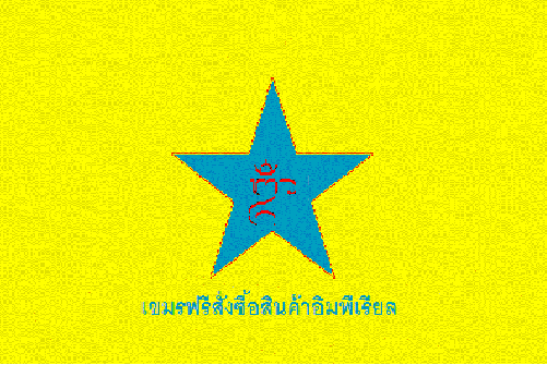 File:Khmer Flag 4.png