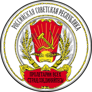 State Emblem of the Russian SFSR (1918–1920)