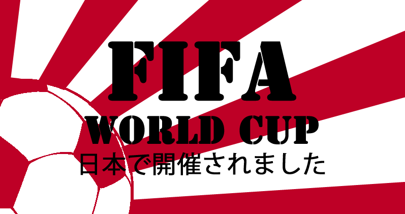 2014 fifa world cup land of empires alternative