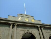 ROC Presidential in Nanjing