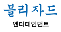 Blizzard Entertainment logo (Satomi Maiden ~ Third Power)