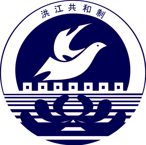 File:Coat of Arms of Hongjiang (SM 3rd Power).png