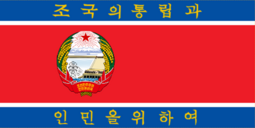 Flag of the Korean People's Army (Fringeless)