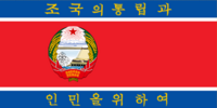 Korea (For Want of an Inch)