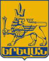 File:100px-Yerevan seal.png