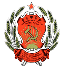 File:Coat of Arms of Tuva ASSR.png