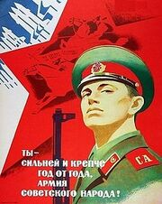 250px-Плакат Советской Армии-1-