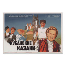Cossacks movie poster 2