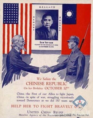 File:USA Help China Propeganda poster WWII OTL.jpg