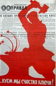 Soviet GDP