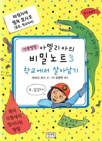 File:ASSG-Korean.jpg