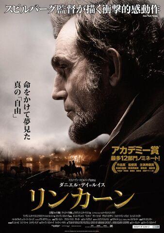 File:Lincoln (Steven Spielberg – 2012) poster 3.jpg