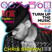 Chris Brown Turn Up The Music cover