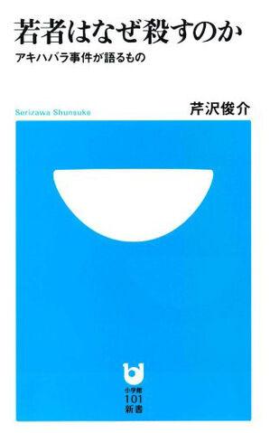 File:Wakamono wa naze korosu no ka.jpg