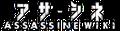 AssassineWiki.png