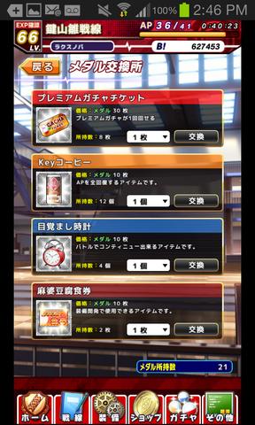 File:Medal Shop.png