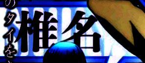 File:Shiina's name.jpg