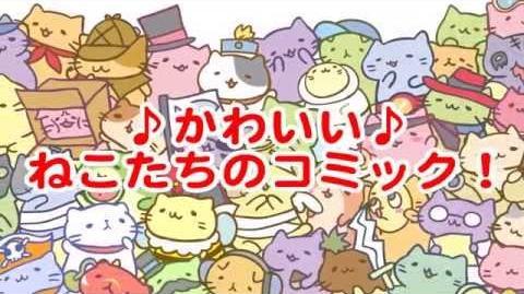 みっちりねこコミック - MitchiriNeko Comic - Cute cat characters in a Comic!