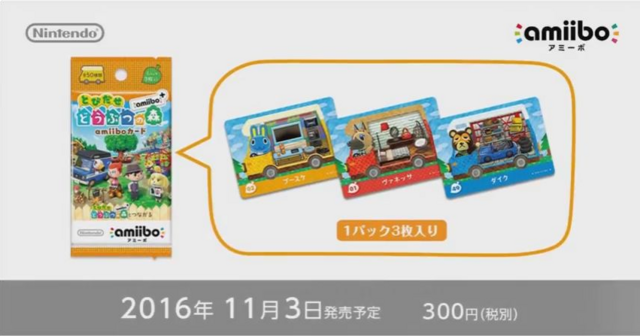 File:Amiibo mobile home cards 2.PNG