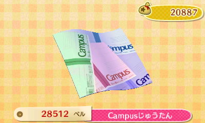 File:Campuscarpet.JPG