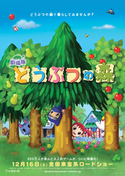 File:Animalcrossingfilm poster.jpg