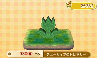 File:Tulip Topiary.JPG