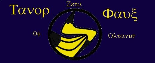 File:Tanor's Symbol 2.jpg