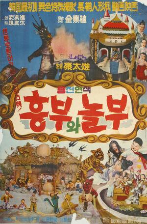 Heungbu And Nolbu Heungbuwa Nolbu 1967 feature film stop motion poster