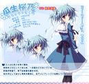 Sakuno Uryū Profile