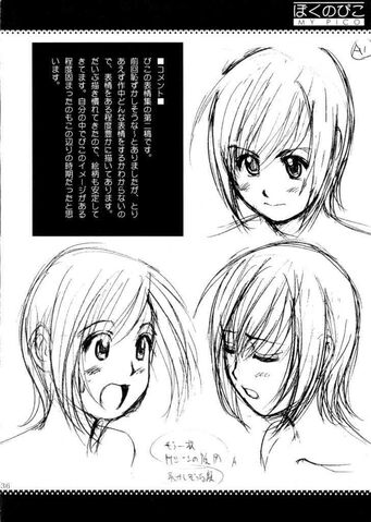 File:BokuNoPicoMangaPg36.jpg