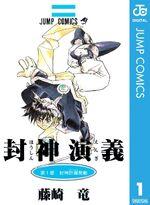 Hoshin Engi Volume 1 Kindle