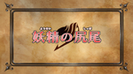 Fairy Tail Episode 1 Title Card