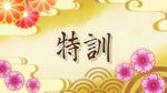 Tsugumomo Title Card 05
