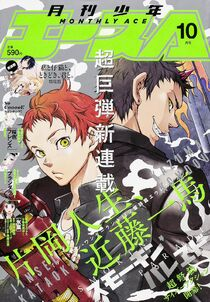 Shonen Ace October 2015 Issue (Release Date August 26)