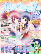 Wendy and Chelia Fairy Tail Magazine