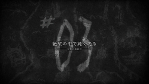 Attack on Titan Ep 3 Title Card