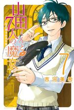 Yamada-kun and the Seven Witches Volume 7