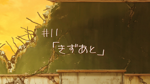 School Live Title Card 11