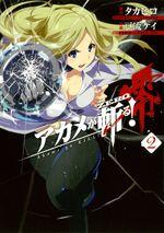Akame ga Kill Zero Vol 2