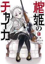 Chaika Manga Volume 4