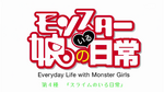 Monster Musume Episode 4 Title Card
